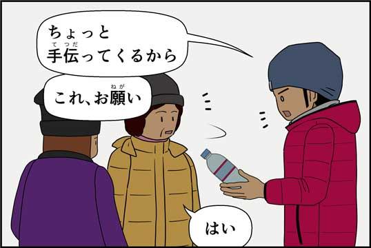 僕の大震災14話コマ16