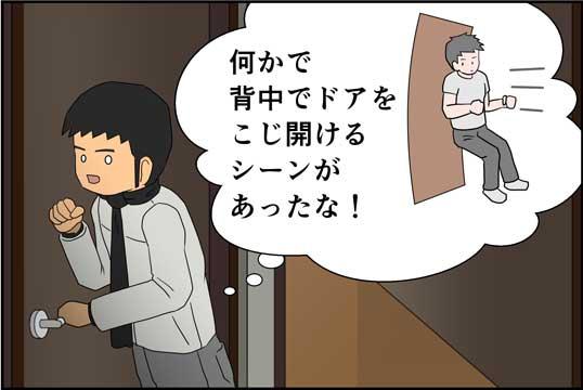 僕の大震災04話コマ08