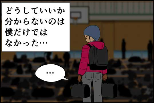 僕の大震災06話コマ01