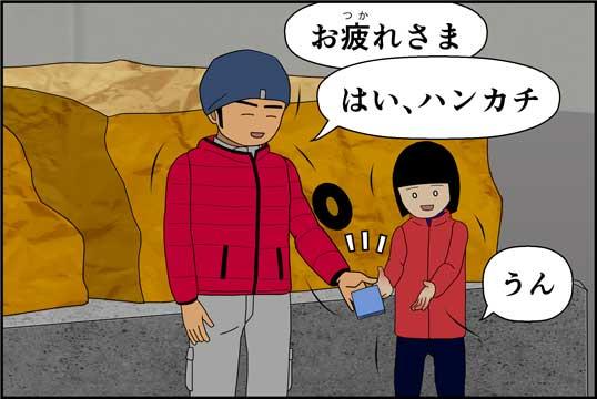 僕の大震災14話コマ43