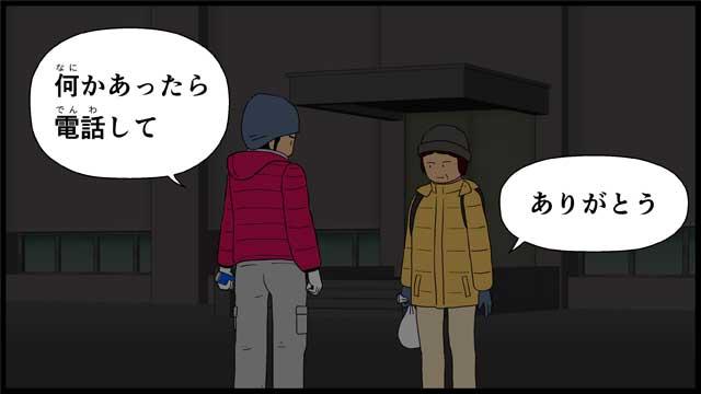 僕の大震災15話コマ22