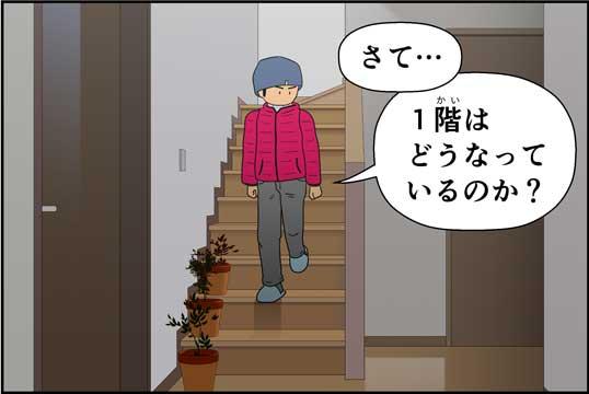 僕の大震災12話コマ14
