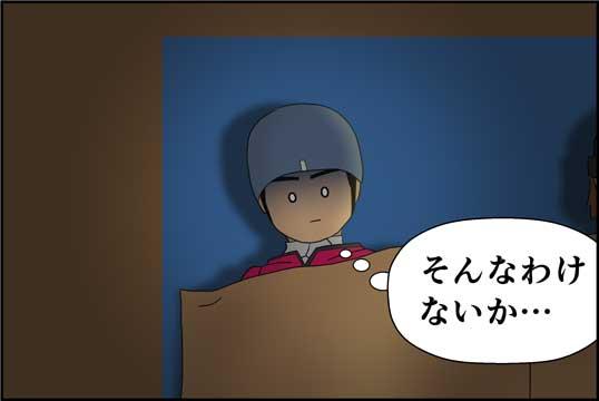 僕の大震災10話コマ16