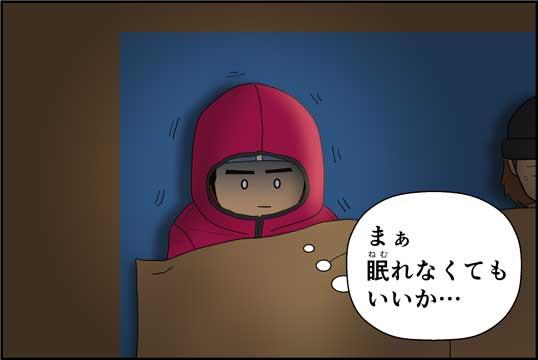 僕の大震災10話コマ32