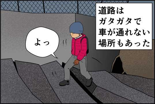僕の大震災06話コマ09