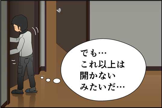 僕の大震災04話コマ12
