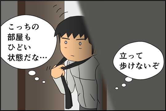 僕の大震災04話コマ13
