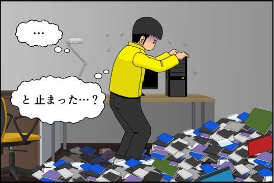 僕の大震災01話コマ33