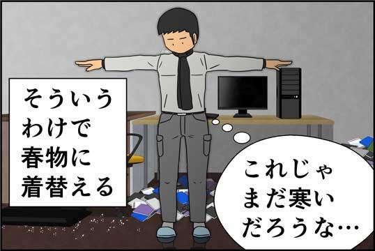 僕の大震災03話コマ11
