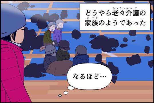 僕の大震災11話コマ21