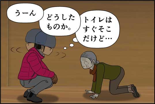 僕の大震災09話コマ08