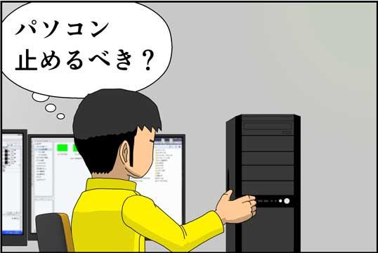 僕の大震災01話コマ07