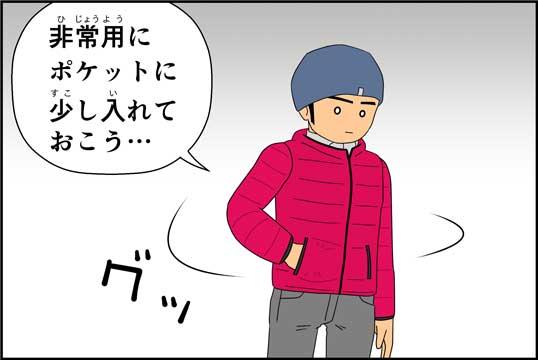 僕の大震災12話コマ22