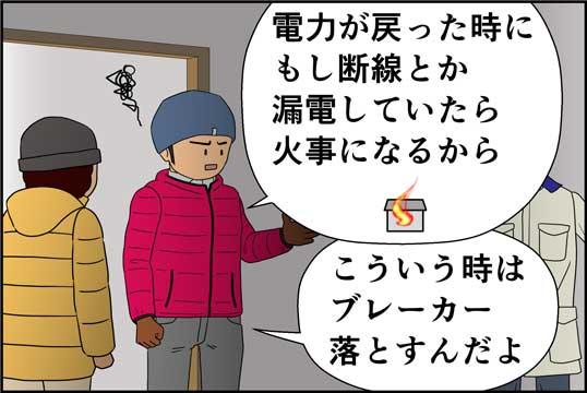 僕の大震災05話コマ13
