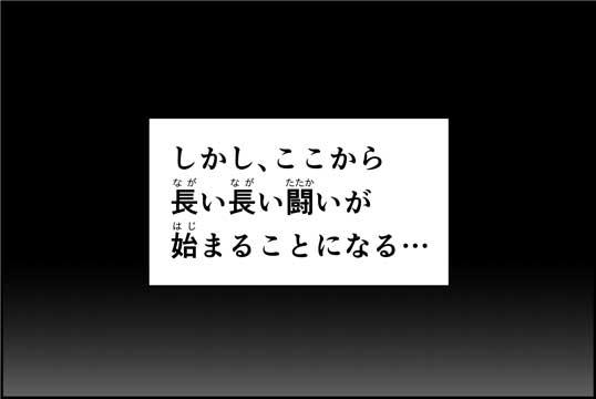 僕の大震災10話コマ43