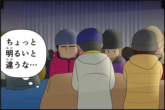 僕の大震災09話コマ38