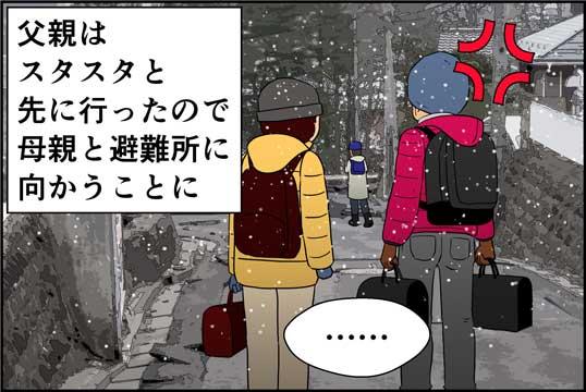 僕の大震災05話コマ21