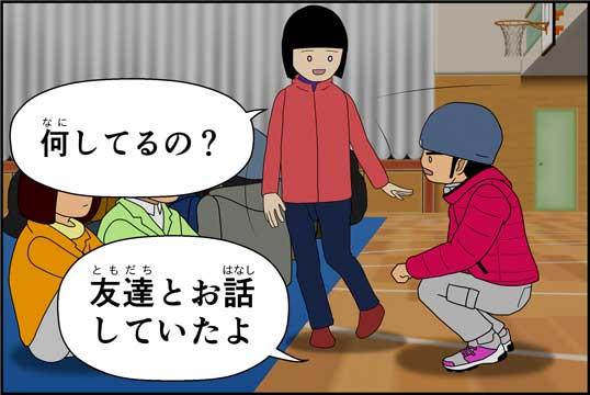 僕の大震災14話コマ59