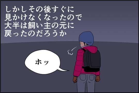 僕の大震災06話コマ35