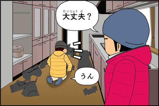 僕の大震災12話コマ15
