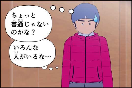 僕の大震災11話コマ16