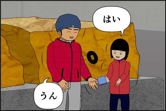 僕の大震災14話コマ45