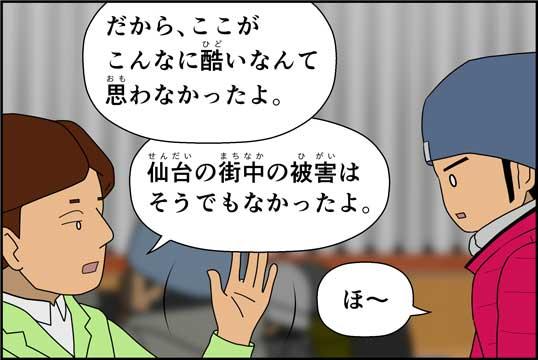 僕の大震災13話コマ32