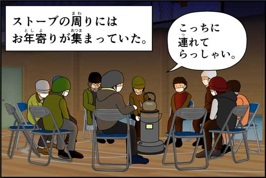 僕の大震災09話コマ24