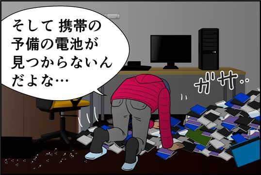 僕の大震災05話コマ04