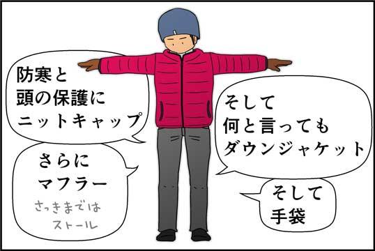 僕の大震災04話コマ23