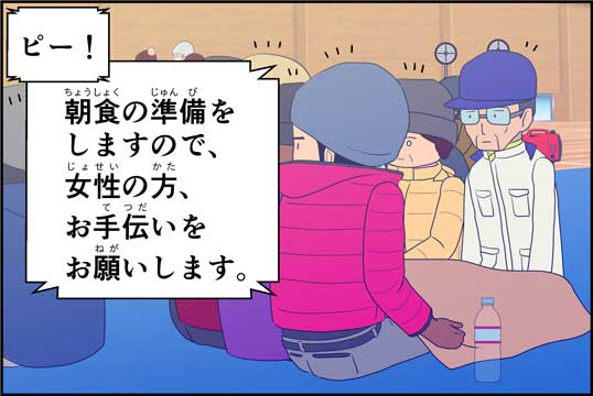 僕の大震災11話コマ07