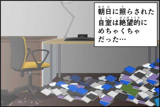 僕の大震災12話コマ02