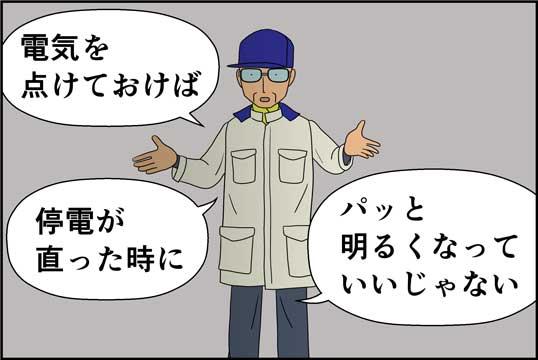 僕の大震災05話コマ11