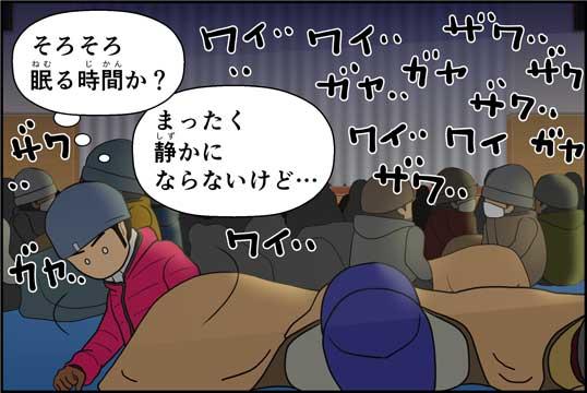 僕の大震災10話コマ29