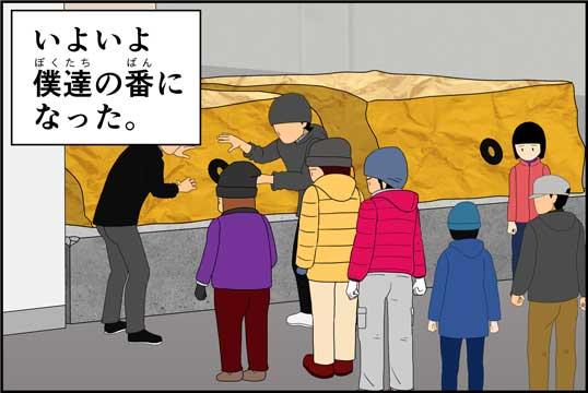 僕の大震災14話コマ06