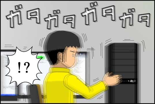僕の大震災01話コマ12