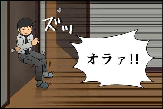 僕の大震災04話コマ10