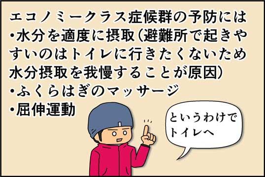 僕の大震災07話コマ33