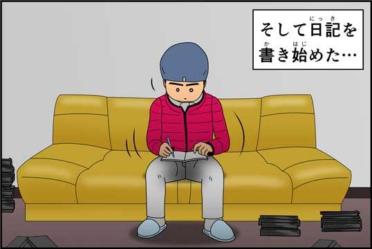 僕の大震災13話コマ24