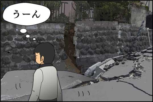 僕の大震災03話コマ21