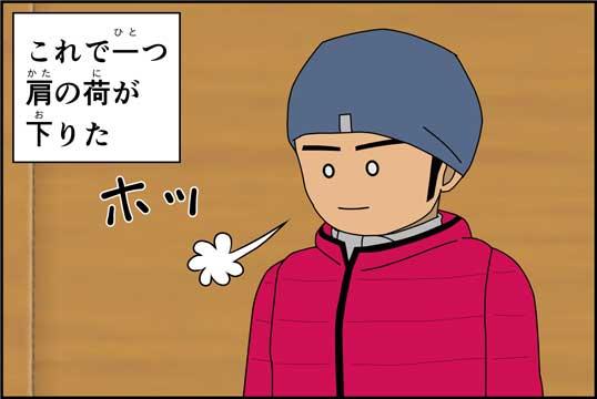 僕の大震災13話コマ20