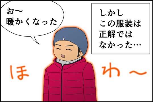 僕の大震災04話コマ24
