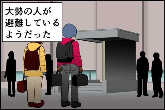 僕の大震災05話コマ25