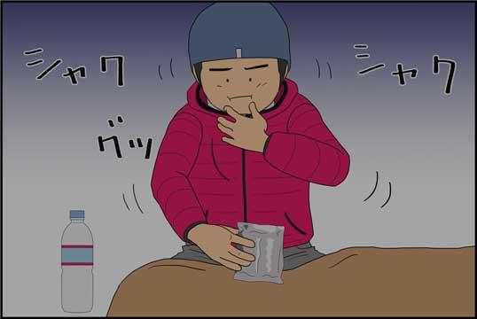 僕の大震災07話コマ28
