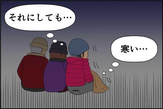 僕の大震災06話コマ37