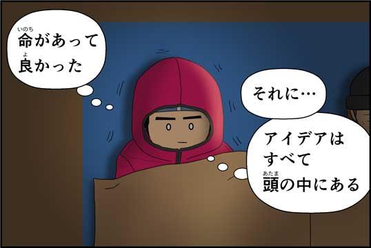 僕の大震災10話コマ38