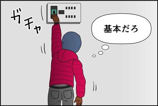 僕の大震災05話コマ14
