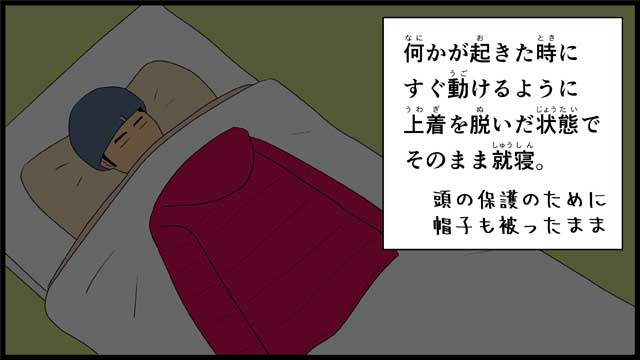 僕の大震災15話コマ38