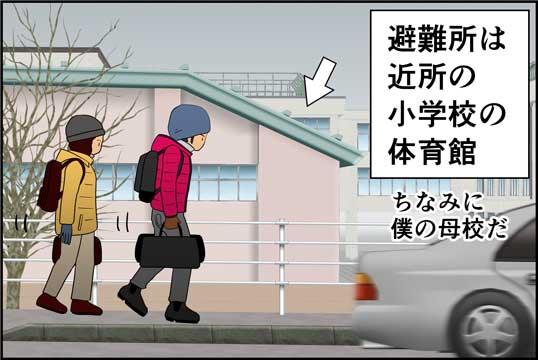 僕の大震災05話コマ22