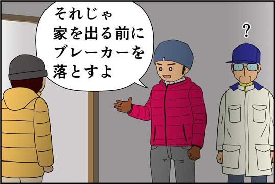 僕の大震災05話コマ10